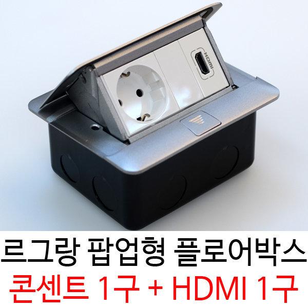 르그랑 팝업 플로어콘센트 4M. 220V+HDMI1구. 12번 상품이미지