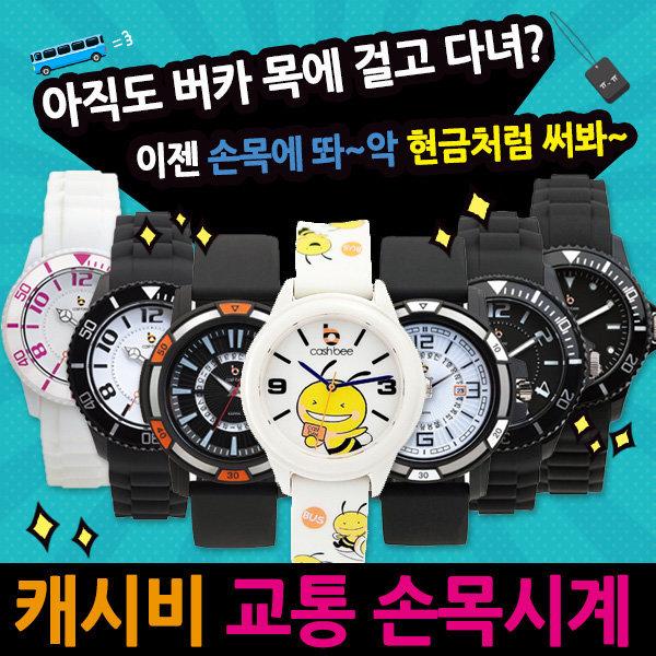 캐시비시계/교통카드+패션시계/졸업 입학선물/캐시비 상품이미지