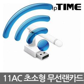 EFM ipTIME A1000mini-UA 11AC USB무선랜카드와이파이