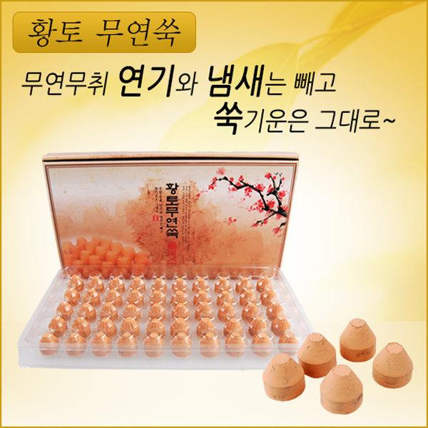 청훈 황토 무연쑥 플러스/50개/무연뜸/쑥봉/뜸쑥 상품이미지