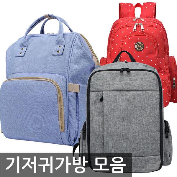 베이비 베어 기저귀 가방 모음/다용도 숄더백 백팩 상품이미지