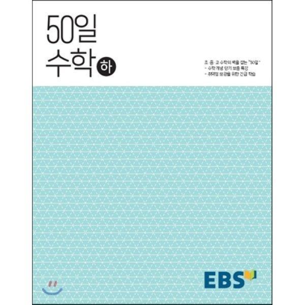 EBS 고교 50일 수학 (하) (2019년용)  편집부 상품이미지