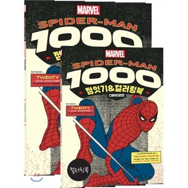 SPIDER-MAN 1000 점잇기 컬러링북 : 스파이더맨 편  토마스 패빗 상품이미지