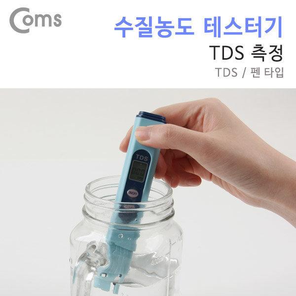 (COMS) 수질 농도 테스터기(PH/TDS)/IB692/온도측정 상품이미지