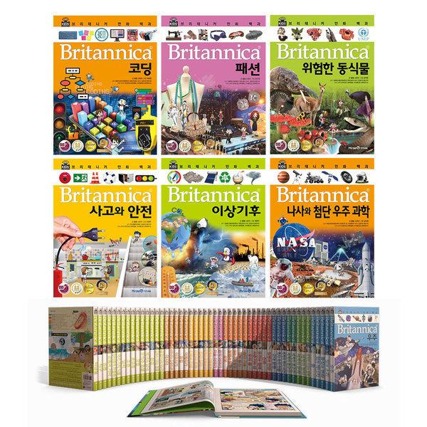 오늘출발 5+1 브리태니커 만화 백과 시리즈 1~61 낱권판매 최신간 미세 먼지/미래의직업 상품이미지
