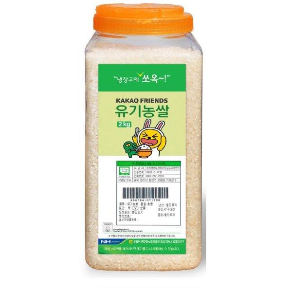 냉장고에쏘옥 유기농쌀 2KG 통 상품이미지