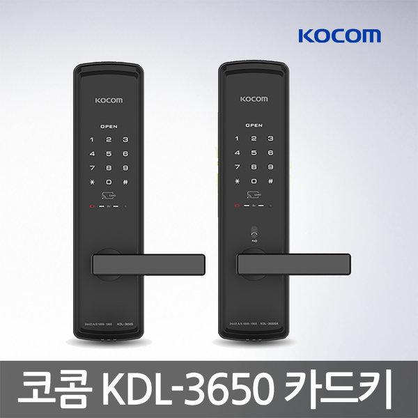{코콤/KDL-3650S/카드키}번호키/디지털도어락/도어록 상품이미지
