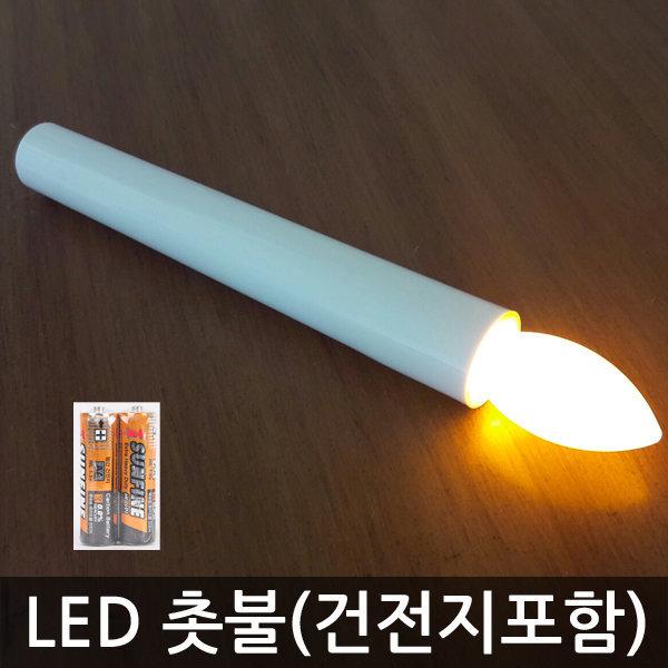 LED촛불 건전지초 LED초 전자초 캔들 양초 당일출고 상품이미지