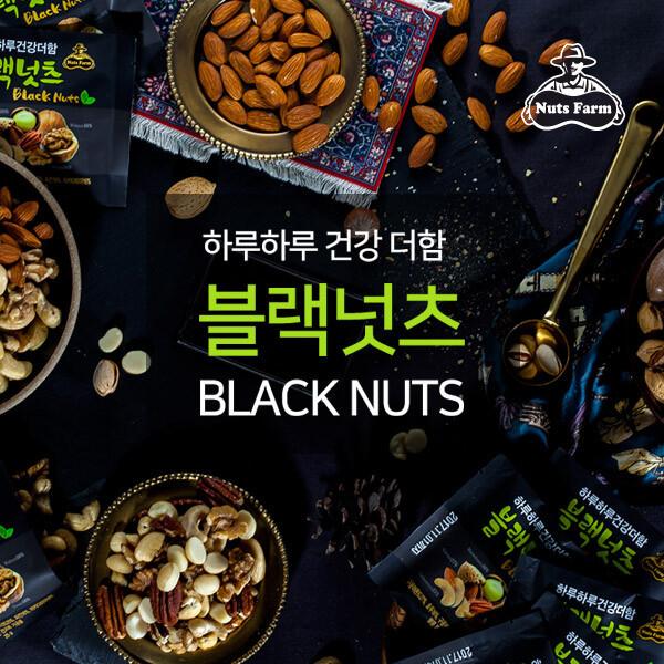 (현대Hmall) 넛츠팜  하루하루 건강더함 블랙넛츠 25g x 25봉 (1box) 상품이미지