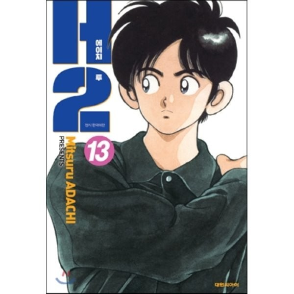 H2 오리지널 13  아다치 미츠루 상품이미지