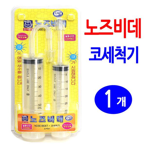 노즈비데-1개/코세정기 코세척기 콧물 비염 환절기 상품이미지