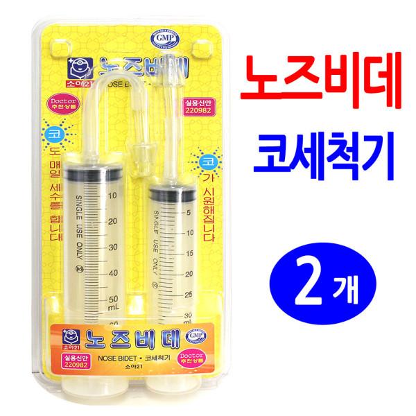 노즈비데-2개/코세정기 코세척기 콧물 비염 환절기 상품이미지