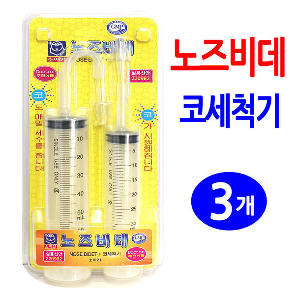 노즈비데-3개/코세정기 코세척기 콧물 비염 환절기 상품이미지