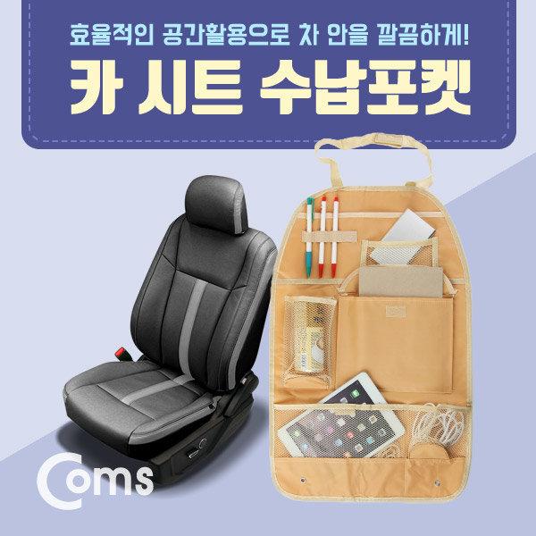 IB743 Coms 차량용 카시트 수납걸이/시트수납포켓 상품이미지
