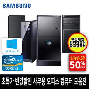 삼성/LG/HP/레노버 i5 2/3/4세대 렌탈전시노트북특가