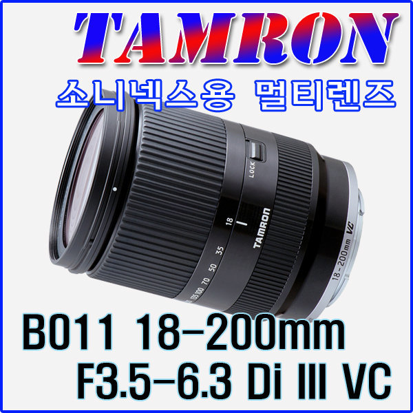 신카 병행수입 탐론 18-200mm F3.5-6.3 VC 소니E용 상품이미지