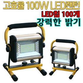 100WLED랜턴/캠핑조명/작업등/충전식랜턴/낚시/비상