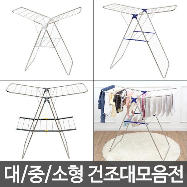 무료배송 국내생산 초미니/미니/중형/대형/Y형/건조기 상품이미지