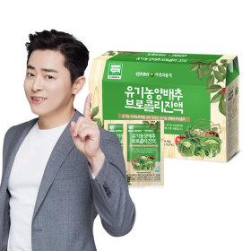 유기농 양배추즙 국산 양배추 브로콜리 30포 1박스