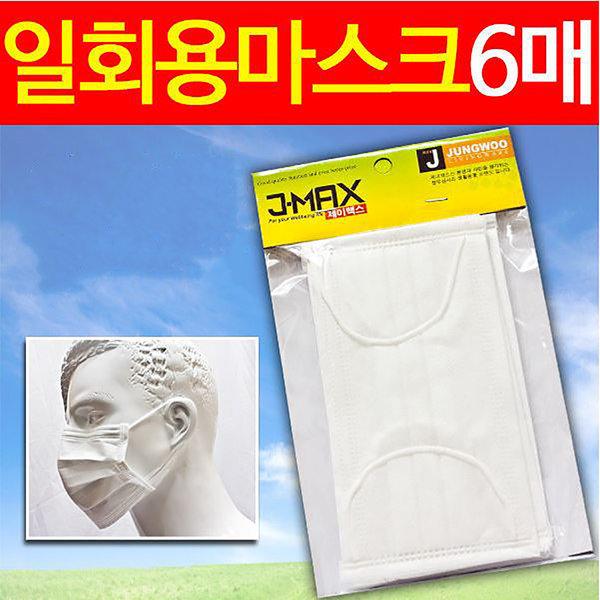일회용 마스크 6매 개별포장 면 마스크 성인용 아동용 상품이미지