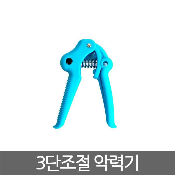 3단조절악력기/운동기구 악력기 홈 헬스 운동 상체운 상품이미지