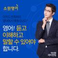 (생활회화+발음강의) 네이티브따라잡기 온라인강의