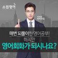 (단과) 뉴스 청취 온라인강의