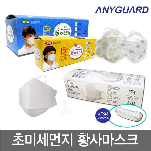 애니가드 미세먼지 황사마스크 KF80 20매 아동/성인 상품이미지
