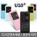 쉬크U10플러스/정전식터치/MP3/라디오/TF32GB확장/MP4