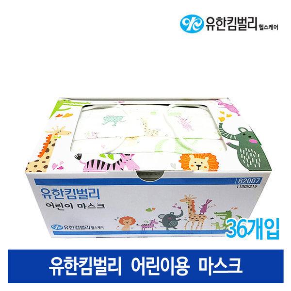 유한킴벌리 일회용 어린이 마스크 36매 2통 건강용품 상품이미지
