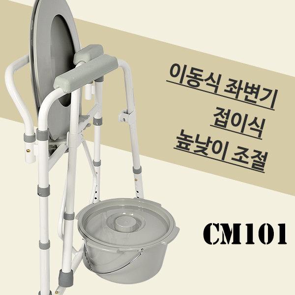 케어메이트 접이식 좌변기 CM101 이동변기 목욕의자 상품이미지