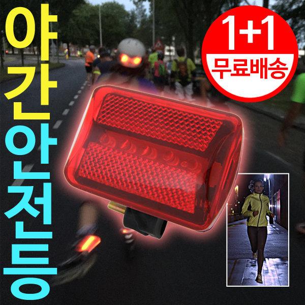 인라인 스케이트 5 LED 안전등 조깅 보호 장비 보호대 상품이미지