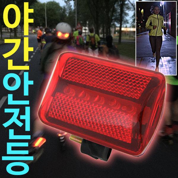 LED 안전등 인라인 스케이트 보호대 조깅 보호 장비 상품이미지