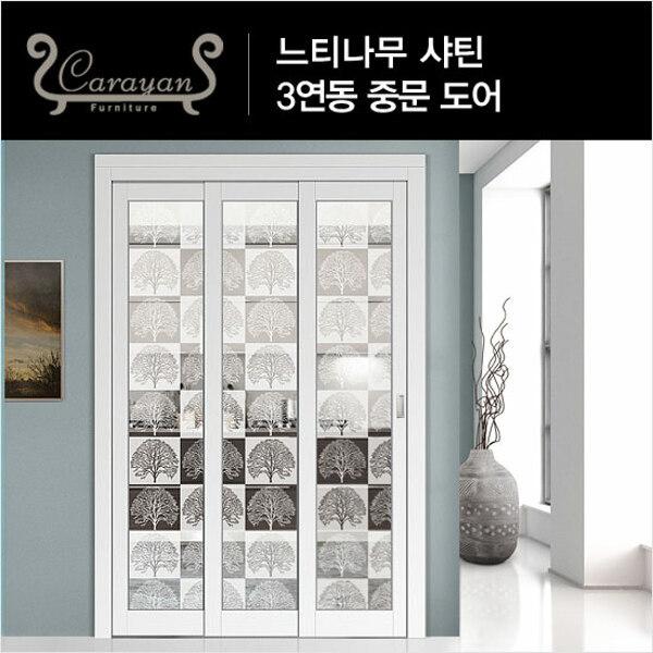 (현대Hmall)느티나무 샤틴 3연동 중문-1500까지 무료시공 상품이미지