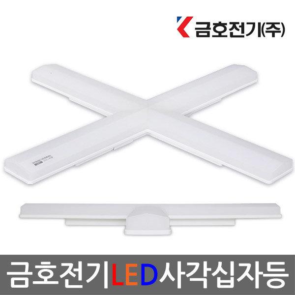 금호전기(LED 사각 십자등 50W)형광등/등기구/방등 상품이미지