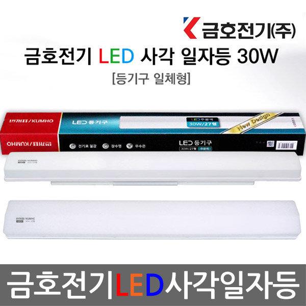 금호전기(LED 사각 일자등 30W)등기구/방등/전구/조명 상품이미지