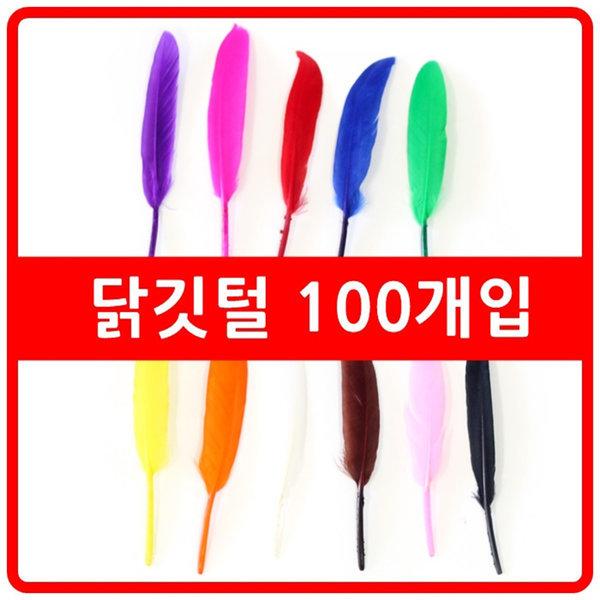 깃털/닭깃털/거위깃털/새털/만들기재료/100개입 상품이미지