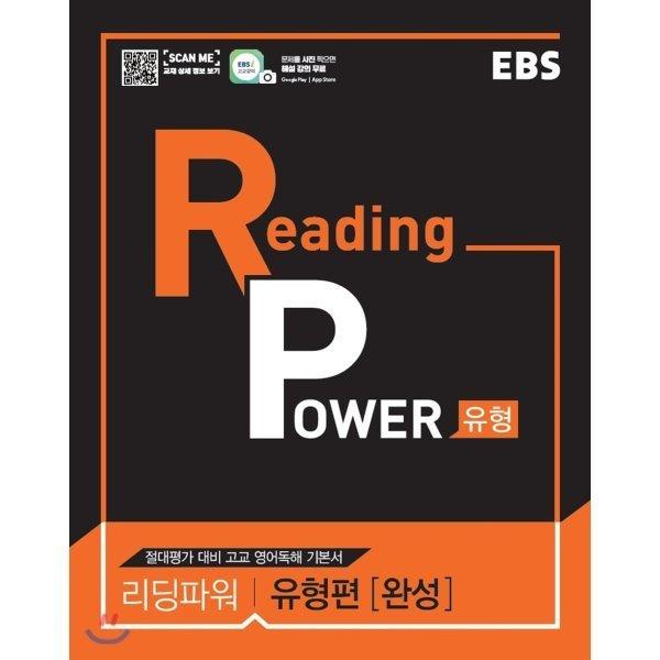 EBS Reading Power 유형편 완성 : 절대평가 대비 고교 영어독해 기본서  편집부 상품이미지