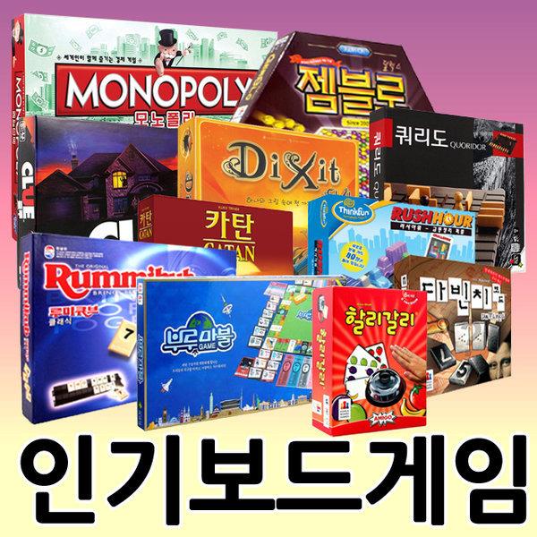 특가 보드게임 174종 할리갈리/루미큐브 무료배송 상품이미지