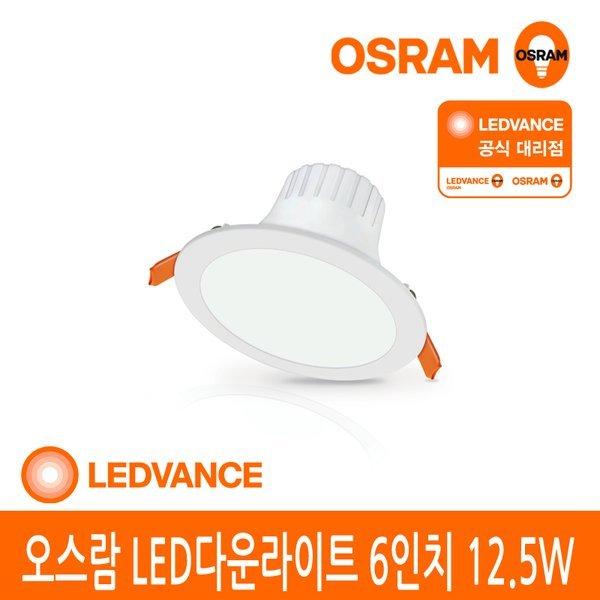 오스람 공식  LED다운라이트 6inch 12.5W/LED매립등 주광색 전구색 상품이미지