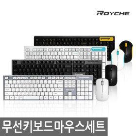 로이체 RX-3300 키감좋은 무선키보드마우스세트