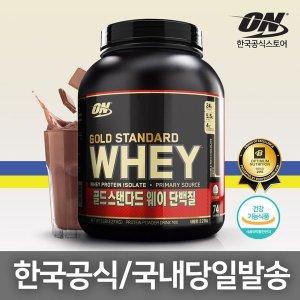 S 골드스탠다드웨이/초코 2.27kg 단백질보충제