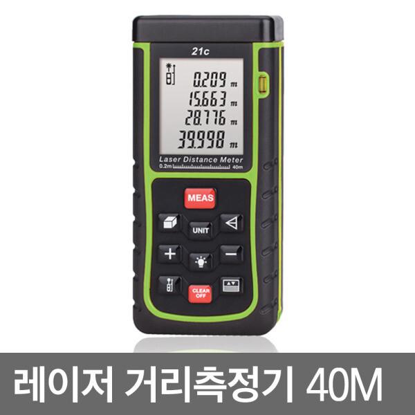 21C 레이저 거리측정기 RZ-A40m 레이저줄자 자동줄자 상품이미지