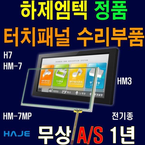하제엠텍 터치패널 HM-7 HM-3S2 HM-7LE HM-7MP HM-7PE 상품이미지