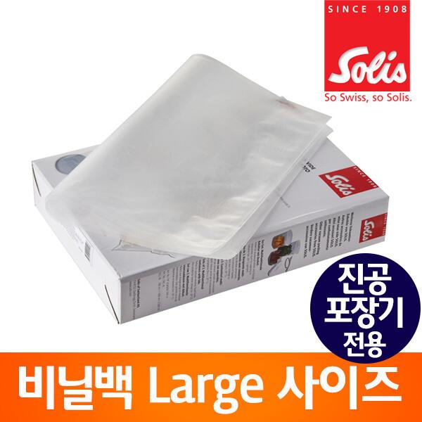 (현대Hmall)솔리스 진공포장기 전용 비닐팩/진공백/밀봉포장지/진공필름 VBS3040 상품이미지