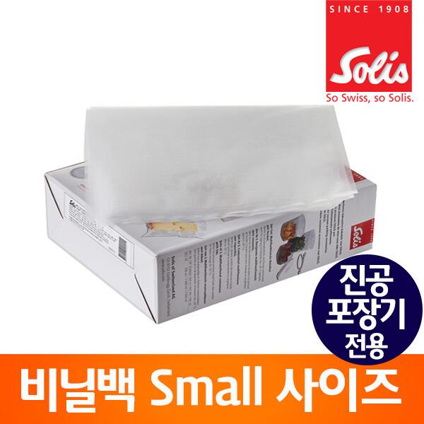 (현대Hmall)솔리스 진공포장기 전용 비닐팩/진공백/밀봉포장지/진공필름 VBS2030 상품이미지