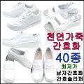 남성간호화/255siz까지/간호화/간호사/간호/신발/병원
