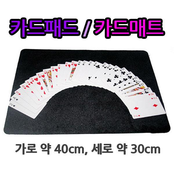 카드패드 카드매트 마술도구 마술카드 상품이미지