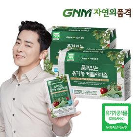유기농 케일 사과즙 케일즙 30포x2박스