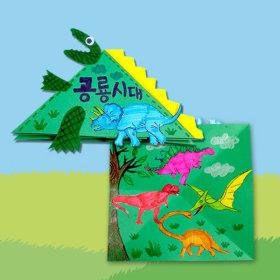 공룡 종이 접기 책